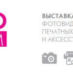 В Москве открылись Фотофорум, Mobile and Digital Форум и Hi-Fi and High End Show