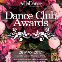Dance Club Awards 2017: Главная церемония года клубов GallaDance