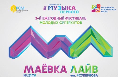 14257 Телеканал «Музыка Первого» приглашает на третий ежегодный фестиваль «Маевка Лайв»