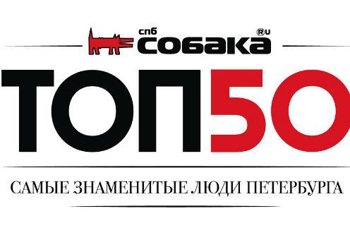 15399 Самые знаменитые люди Петербурга соберутся вместе на премии журнала «Собака.ру»