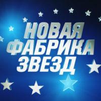 Кастинг «Новой Фабрики звезд»: конкуренция, обмороки и второй шанс знаменитостей