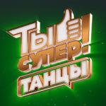 20075 НТВ официально объявил имена членов жюри «Ты супер! Танцы»