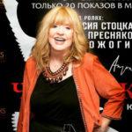 22655 Алла Пугачева посетила мюзикл с участием внука в дерзкой мини-юбке