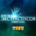 22673 Что напугало Сафронова на съемках нового сезона «Битвы экстрасенсов»