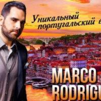 Fado с Marco Rodrigues выступят в России