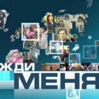 Программа «Жди меня» может уйти с Первого канала