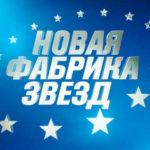 20992 Шутки Собчак и опасения Дробыша: чего ждать от концерта-открытия «Новой Фабрики звезд»