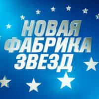 Шутки Собчак и опасения Дробыша: чего ждать от концерта-открытия «Новой Фабрики звезд»