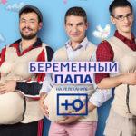 Канал «Ю» покажет шоу о беременных мужчинах