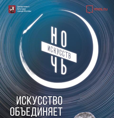 25089 «Ночь искусств» приглашает на 170 площадок в Москве