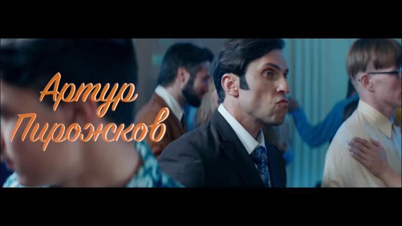 23821 Новый клип Артура Пирожкова — Либо любовь
