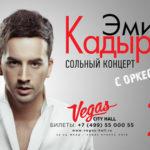 25822 Эмиль Кадыров представит сольную программу