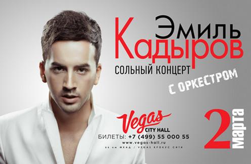 Эмиль Кадыров представит сольную программу