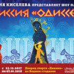 Мария Киселева презентует новую программу Шоу на воде в рамках акции «Ночь Искусств»