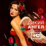 Наталья Орейро возвращается на канал «Ю»