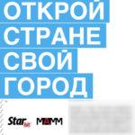 26680 Окно в Россию: «СтарХит» выбрал 10 победителей конкурса