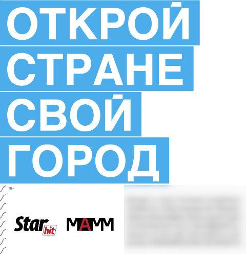 Окно в Россию: «СтарХит» выбрал 10 победителей конкурса