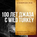 Wild Turkey Jazz Festival соберет лучших музыкантов со всего мира