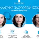 La Roche-Posay объявила о старте программы «Академия здоровой кожи»