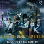 28096 Стартует шоу «Следствие ведет волшебник» от братьев Сафроновых