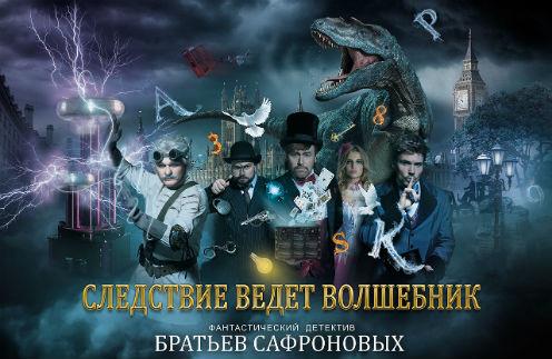 Стартует шоу «Следствие ведет волшебник» от братьев Сафроновых