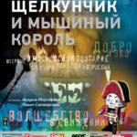 Впервые в Московском зоопарке состоится театральная премьера