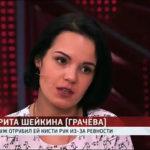 Лишившаяся кистей рук Маргарита Грачева рассказала, как живет после трагедии