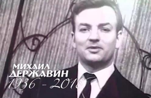 Михаил Державин попрощался со зрителями перед смертью