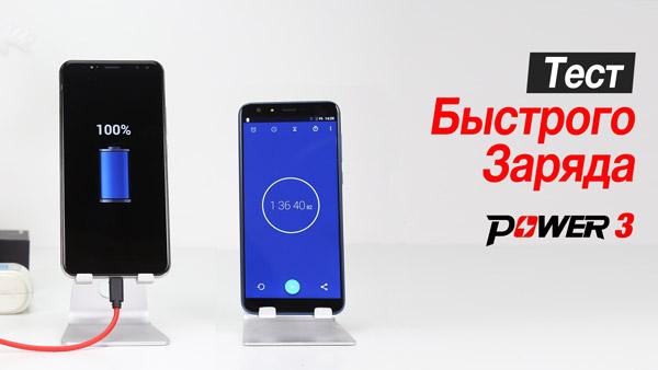 Тест смартфона Ulefone Power 3: полная зарядка аккумулятора всего за 96 минут