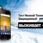 30524 Ulefone Armor 2 выдерживает испытание холодом (видео)