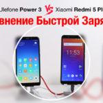 Ulefone Power 3 против Xiaomi Redmi 5 Plus: сравниваем быструю зарядку
