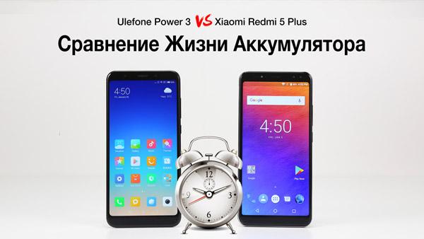 Ulefone Power 3 против Xiaomi Redmi 5 Plus: тест аккумулятора