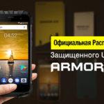 Защищённый смартфон Ulefone Armor 2S появился на официальном видео распаковки