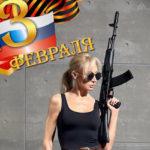 32840 Ксения Собчак, Наталья Ионова, Галина Юдашкина и другие поздравили мужчин с 23 февраля