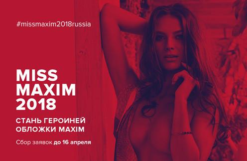 MISS MAXIM 2018 — твой шанс попасть на обложку журнала
