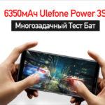 Смартфон Ulefone Power 3S выдержал жёсткий тест на выносливость аккумулятора (видео)