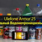Тест на водонепроницаемость смартфона Ulefone Armor 2S (видео)