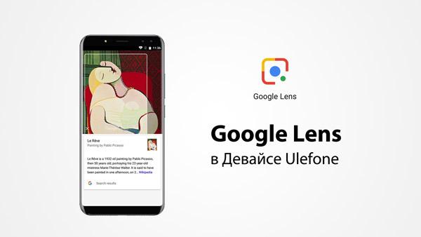 Google Lens стала доступна на всех смартфонах Ulefone с приложением Google Photos