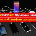 Реверсивная зарядка Ulefone Power 3S позволяет одновременно заряжать четыре смартфона