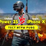 33462 Сравниваем игровую производительность Ulefone Power 3S и iPhone X (видео)