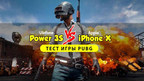 Сравниваем игровую производительность Ulefone Power 3S и iPhone X (видео)