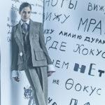 Юлия Снигирь стала героиней рекламной кампании, посвященной Даниилу Хармсу