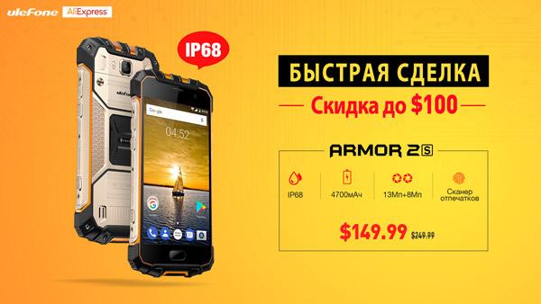Защищённый смартфон Ulefone Armor 2S с невероятной скидкой в $100: 3 дня невиданной щедрости