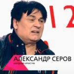 «Разлучница» Александра Серова с женой впервые нарушила молчание