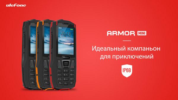 Защищённый телефон Ulefone Armor mini: идеальный партнёр для приключений