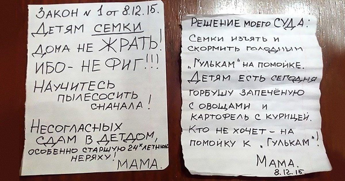 Убойные записки от любящих родителей!
