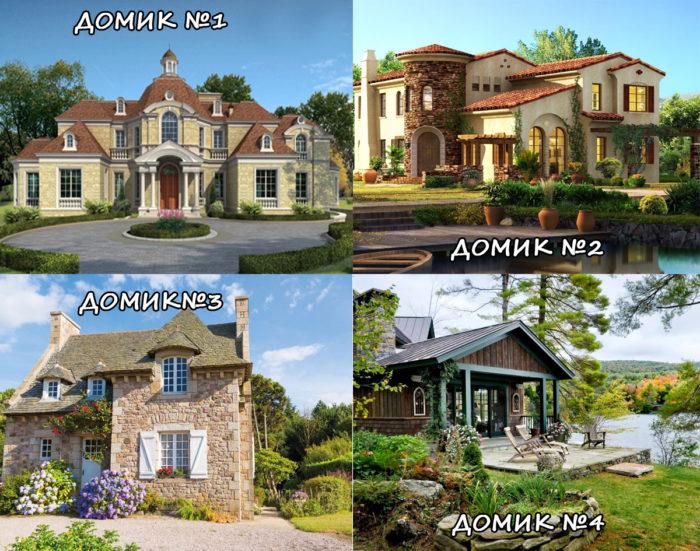 Выбирайте домик и вы узнаете, какой мужчина вам нужен!
