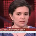 40078 Экс-жена Вальтера Соломенцева сообщила о пропаже детей