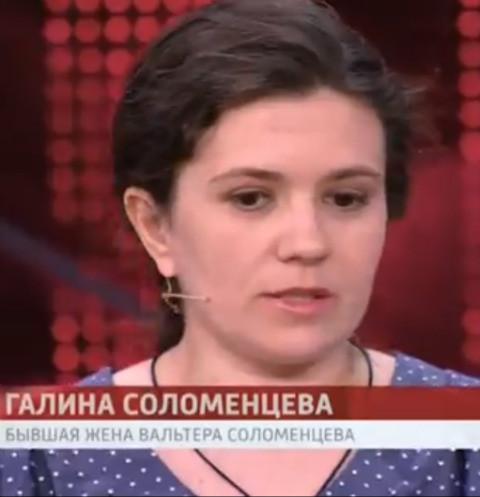 Экс-жена Вальтера Соломенцева сообщила о пропаже детей