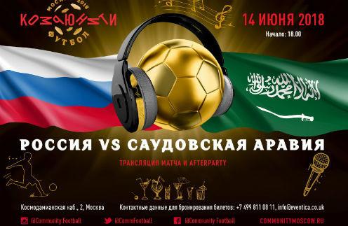 39963 Самые яркие голы ЧМ 2018 по футболу: трансляции в самом центре столицы!